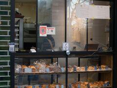 肥後細川庭園の見学を終え、いったんすぐ近く、早稲田方面にある人気のパン屋さんに。 「神田川ベーカリー」