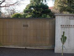 講談社野間記念館 講談社の初代社長の野間清治が、大正から、昭和初期にかけて収集した横山大観などの日本画家の作品をはじめとして六千点もの作品が展示されているそうだ。 残念なことに現在は建て替えのため休館中。