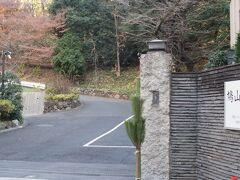 やっと本日の目的地 「鳩山会館」に到着。 寄り道が多すぎるな。