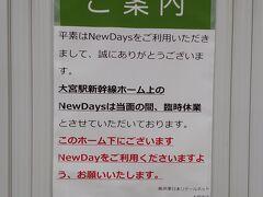 ホームの売店には こんな貼り紙が 当分休業だそうです 仙台駅のホームは 09:00~営業だったかな これで 欲しかった塩味のゆで卵は 手に入らない事が 判明しました