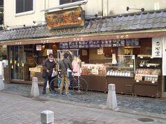 私の好きなお店 中谷堂  高速餅つきが売りの和菓子屋さん。いつもは行列ができているのだけど、気張って営業をされておられました。