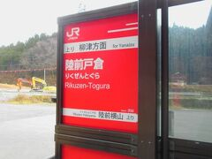 横山不動尊に行くため、BRTの陸前戸倉駅まで、ホテルの自動車で送ってもらいました。