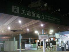 そう、本日は広電に乗りたかったんですね。 という訳で、同じ宮島口駅でも広電の方へ。