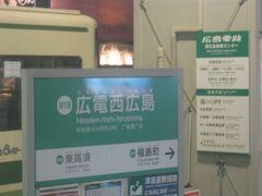 で、市内線との接続駅である広電西広島駅に到着。  この列車はこのまま軌道線へと直通運転しますので、乗りカエル必要はありません。