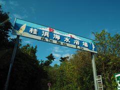 あきた港から南に走ってくと、桂浜海水浴場という所があったので、ちょっと寄り道