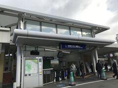 まずは石清水八幡宮駅で下車。 理由はケーブルカーも1日券対象に含まれていたためです。  ここは19年に駅名を改名したそうです。