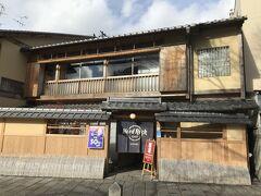 これは驚きでした。  純和風建屋なのにハードロックカフェとは。