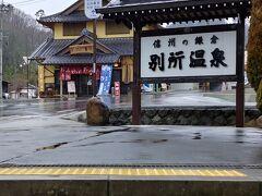 のんびり 列車に揺られて 09:51別所温泉へ 到着します  夫が東京に単身赴任で居たとき 遊びに行って そこから 長野へ一泊で旅行して 日帰りで ここも来た事がありますから それ以来 10年以上ぶりですね