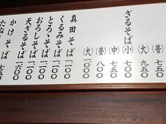 夫は 真田そばの中 私は とろろそばの小 それと ちらし(天ぷら)800円 小は1人前 中は2人前 以下それぞれ 1人前ずつプラス って 1人前50円の計算じゃん 変なの