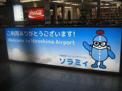 広島空港のキャラはソラミィというらしい。  あんまり可愛くないな…(-_-;)。