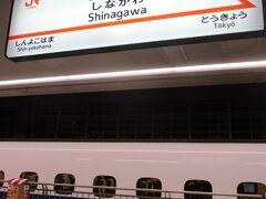 2時間ちょっとで品川駅に到着!