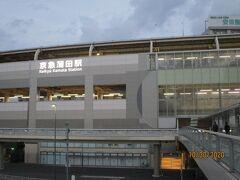 おはようございます。 10/30(金)です。 朝5時台にはホテルを出発しました。 羽田空港まで近いのは嬉しいですねー、やっぱり。 早速、京急空港線に乗って移動しましょう♪