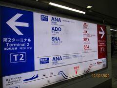 モノレールだと第1ターミナル駅と第2ターミナル駅は別々ですが、京急は国内線ターミナル駅は1つで、出口が逆方向なんですよね。 この日はJAL利用なので、第1ターミナル方面に向かいます。