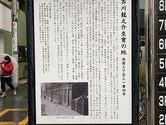 横綱横丁を抜けたところにあったのは、芥川龍之介の生育の地。 19歳で新宿に移転するまで、ここ両国で育ったそうです。
