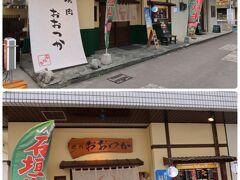 朝から飲んで食べて動いていないのにお腹は空く(苦笑) 「カマレオンテ」から歩いて5分くらいだけど、 まさやくんに連れてきてもらって(;^ω^)  【焼肉おおつか】 https://yakiniku-ootsuka.com/