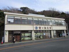 時刻は13:30  流石にお腹も空いて来ました 堂ヶ島にいるうちに昼食とします。 堂ヶ島には駐車場の周りに何店か飲食店が在りますが、今回は「堂ヶ島食堂」を選択