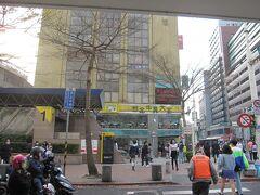 少しお腹がすいたので、中山駅から少し離れているけどMRTで台湾大学のある公館駅へ向かいます。