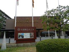 何度も京都に来て、前の道路は何度も通っていますが、京都東急ホテルの中に入るのは初めてです。
