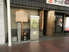 旧近江屋跡は、今は「かっぱ寿司」です。