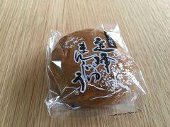 帰りに定峰まんじゅうや定峰焼きで有名な坂本屋菓子店に寄った。 朝8時に行かないと定峰焼きは買えないが、かろうじて定峰まんじゅうは最後の2個を買うことができた。 今日のおやつをゲット。