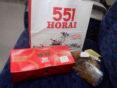 551蓬莱 和歌山近鉄店