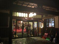 今晩のお宿、岩手の鉛温泉「藤三旅館」