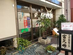浜松駅から北に15分程度は歩きますかね、バス停で2つなのでバスに乗っても行けます。 さびれている感じのエリアですが、昔はこのあたりが浜松城下町の中心だったようですよ。 すっぽん料理専門店の富久竹さんに到着。 ランチ営業してます。 2階は座敷ですが、一階はカウンター席で居酒屋風。
