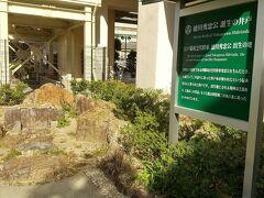 店を出ると浜松城に近いのでこんなところがあります。
