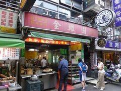 MRT公館駅近くの私達お気に入りの「金鶏園」へ小籠包を食べに。 小籠包など蒸し物のほかにも麺類、スープなどメニューが豊富で、台湾大学近くなので安くておいしい。 従業員のお兄ちゃんたちのメンツも変わらず、働いています。お兄ちゃんは、私たちが日本人だとすぐ判断でき、メニュー表も日本語表記を持ってきてくれます。笑顔ではないけどぶっきらぼうでありながらしっかりと仕事をするところも評価が上がる一つ。 永康街にもお店がありますがこちらの公館駅のお店のほうが好きです。 (写真は2019年6月のものです)