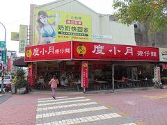 台南度小月担仔麺のお店