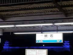 九州などと比べると明石は近いです 多分20:30頃には到着したと思います  明石城址がきれいにライトアップされてました^^