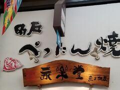 魚の棚商店街でお土産など購入 「永楽堂」さんはタコを丸ごとぺったんこに焼いた ぺったん焼きが有名らしいですね