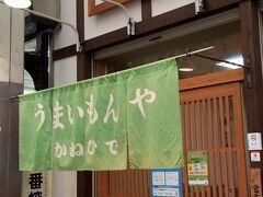 今日宿泊する姫路のホテルは 朝食が付いていないので こちらの「うまいもんや かねひで」さんが外で売っていた~