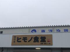 ヒモノ食堂 四日市食堂