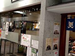 11時過ぎ、横浜駅に到着しました。  横浜駅西口相鉄ジョイナスB1にある『更科一休 』さんで昼食を頂きました。