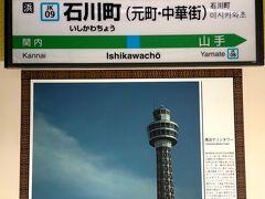 JR横浜駅から根岸線でJR石川町駅へ。