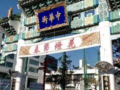 JR石川町駅で降りると、ホームに中華街方面と元町方面があるので中華街方面へ向かいました。  改札を出ると、直ぐに『中華街』と記された門があり、その門をくぐって進むとこちらの『延平門 』に出ます。  さらに真っ直ぐ、進みました。