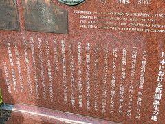 関帝廟通りにある『日本国新聞発祥の地の碑 』。  1864年6月28日、ジョセフ彦が海外新聞を発行した居館の跡だそうです  ちなみに、ジョセフ彦さんはリンカーン大統領と握手した唯一の日本人だそうです。