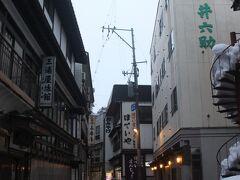肘折温泉は古くから湯治場として栄えました。 旅館も多くは江戸時代からの老舗で、屋号と人名の列記「三浦屋半三郎」「亀屋半助」というようになっています。 今日の宿泊は「若松屋 村井六助」という旅館です。