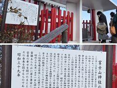 標高1391mの山頂には、富士山神社が祀られています。縁結びと安産の神さまだそうです。