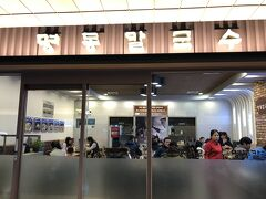 ホテルのイビサアンバー龍山に着いて ライブへ出発まで1時間ほどの自由行動 龍山駅隣接のアイパークモールへ