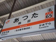 熱田駅到着  お散歩がてら、熱田神宮まで歩きます 写真撮ってないけど、味のある商店街の前なんかをず~っと歩いて