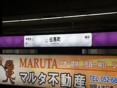 帰りは伝馬町から地下鉄で名古屋駅に戻り  お土産とか色々仕入れて