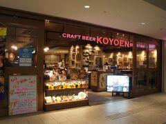 時間があるのでCRAFT BEER KOYOEN へ  サッポロビールの系列です
