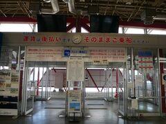 桜島フェリー(鹿児島市船舶局)