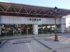 金山駅からウォーキングをスタートします。JR線、名鉄線、地下鉄線の総合駅です。