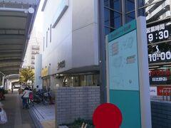 地下鉄日比野駅に到着しました。今回のウォーキングの本来のスタート地点です。