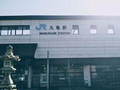 【一日目】 翌日、新居浜駅を10時01分に出発する列車に乗る。定刻12時07分に香川県丸亀市の丸亀駅に到着した。実に良い天気である。