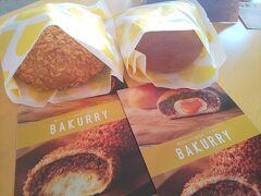 こちらは「エッグセレント」で買ったカレーパン2種 中にマッシュポテトが入っているものと卵が入っているもの。 これも美味しかったです。 このお店のメインはどちらかというとカレーパンよりもエッグタルトなんだけどね。チーズケーキを買ってしまったのでエッグタルトはやめておきました。 食べログのページ:https://tabelog.com/tokyo/A1316/A131602/13212012/