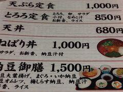 これじゃ無いな さすが水戸 納豆がいっぱい